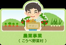 農業事業(こうべ野菜村)
