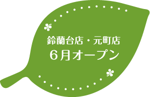 鈴蘭台店・元町店6月オープン